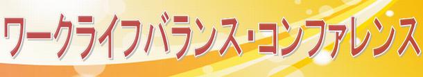 ワークライフバランス・コンファレンス〜第9回「ワークライフバランス大賞」